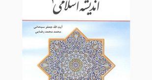 دانلود رایگان جزوه اندیشه اسلامی 1