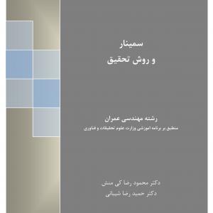 دانلود کتاب سمینار و روش تحقیق محمودرضا کیمنش – حمیدرضا شیبانی