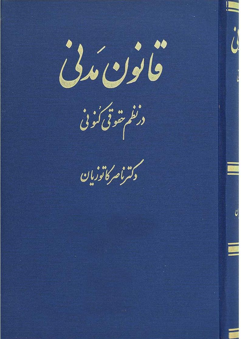 اصل کتاب قانون مدنی در نظم کنونی ناصر کاتوزیان