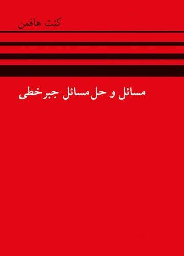 کتاب مسائل و حل مسائل جبر خطی کنت هافمن اثر مسعود خسروانیمقدم